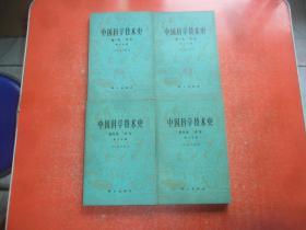 中国科学技术史 【第一卷 1.2第四卷 1·2】 4本合售