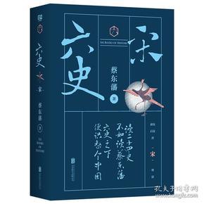 蔡东藩·六史:宋(黑金礼盒·精装典藏)