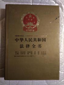 中华人民共和国法律全书(增补本)1990年1版1印.精装16开