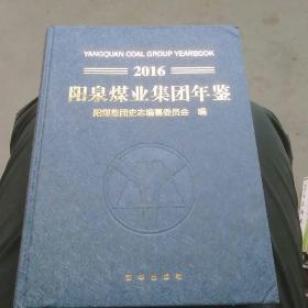 阳泉煤业集团年鉴 2016