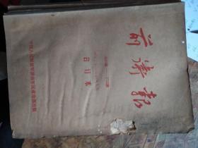 前卫报1974.1-3