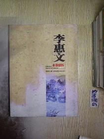 李惠文 水墨情怀(签赠本)