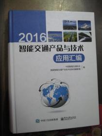 2016智能交通产品与技术应用汇编