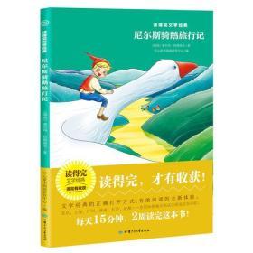 尼尔斯骑鹅旅行记 青少版经典名著推荐 读得完文学经典