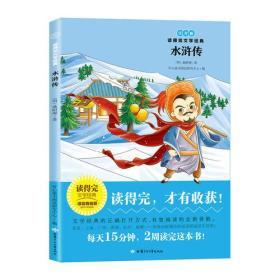 水浒传(注音版)青少版经典名著推荐 读得完文学经典