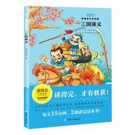 三国演义(注音版)青少版经典名著推荐 读得完文学经典