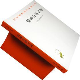 精神分析引论 弗洛伊德 心理学书籍 正版