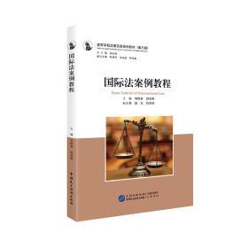 国际法案例教程