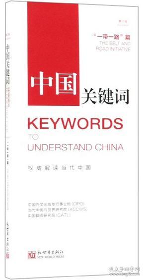 一带一路篇-中国关键词-第2版-汉英对照