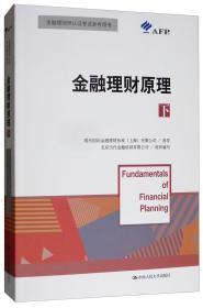 金融理财原理(下)/金融理财师认证考试参考用书