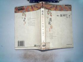 菊花香:新经典文库 有破埙开裂