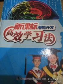 《新课标潜能开发高效学习法》