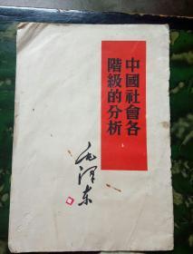 中国社会各阶级的分析