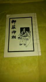 89年版 柳庄神相  实物拍摄品相如图