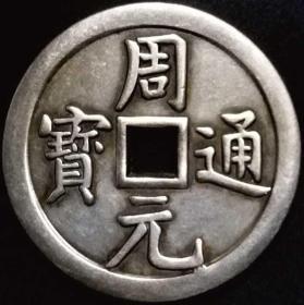五代十国后周ˉ周元通宝背龙凤纹折十大银钱美品罕见珍