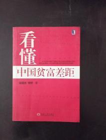 看懂中国贫富差距  签名本