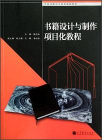 书籍设计与制作项目化教程
