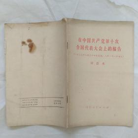 在中国共产党第十次全国代表大会上的报告