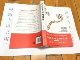 写给中国人的投资学
