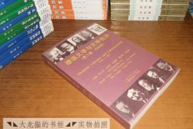 德语文学与文学批评(第二卷2008年)