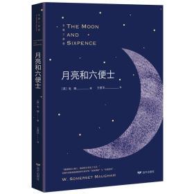 月亮和六便士 毛姆著 王晋华 远方出版社 9787555512172