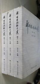 郑成思版权文集(全三卷)第一二三卷