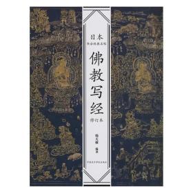 日本书法经典名帖系列:佛教写经(修订本 )