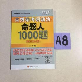 2015肖秀荣考研政治命题人1000题解析分册----满25元包邮