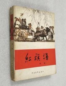红旗谱 梁斌 中国青年出版社.
