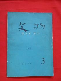 文物  1972.3
