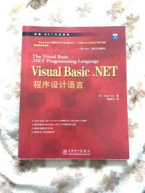 Visual Basic .NET程序设计语言