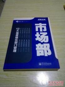 【正版】12大维度细化部门管理 市场部