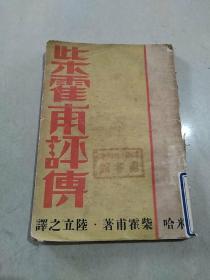 柴霍甫评传-1932年版(品相不好)