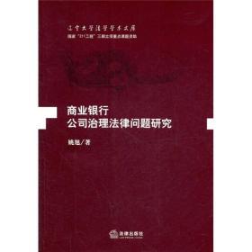 商业银行公司治理法律问题研究