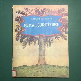 阿尔巴尼亚文《奇异的树木》