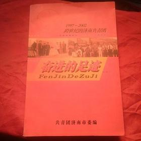 奋进的足迹,1997一2002跨世纪的济南共青团