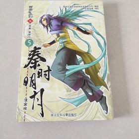 漫画:秦时明月 百步飞剑(5)