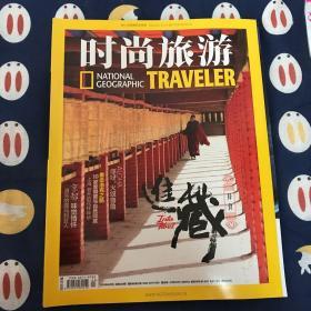 时尚旅游 2015年4月号 西藏专题