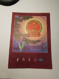 延安画刊1989_10