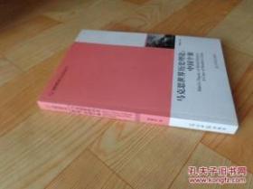 【正版】马克思世界历史理论:中国个案