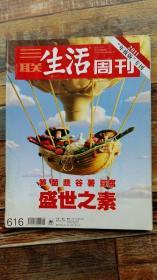 三联生活周刊2011年第5期( 年夜饭专刊:笋菌蔬谷薯豆腐盛世之素、中国松露与法国松露的区别 )