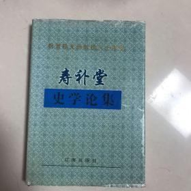 寿补堂史学论集 祝贺陈光崇教授八十华诞