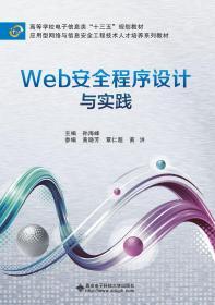 WEB安全程序设计与实践