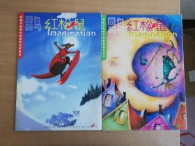 同龄鸟红松鼠2011年10、12月下(两册合售)【实物拍图 品相自鉴】