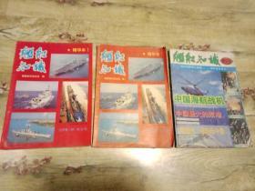 舰船知识精选本4(总第111-140期)B册