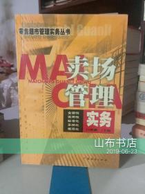 卖场管理实务/零售超市管理实务丛书【一版一印、仅8000册】