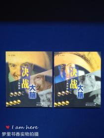 决战大脑(智力推理题、智力演算题)2册合售