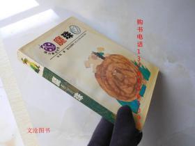 接力童话世界:魔珠( 彩色插图本 ) (签名本)·