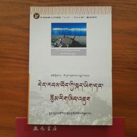 当代藏族语言与文学研究:[藏文]
