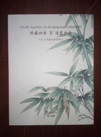珍藏四季IV·清夏拍卖(5月20日鼎天鉴赏中心)